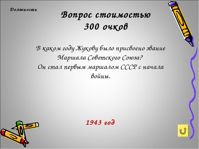 Вопрос стоимостью 300 очков Должности 1943 год В каком году Жукову было присв...