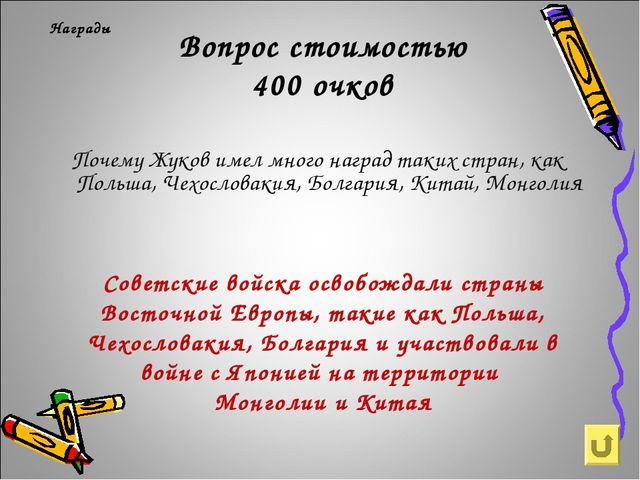 Вопрос стоимостью 400 очков Награды Почему Жуков имел много наград таких стра...