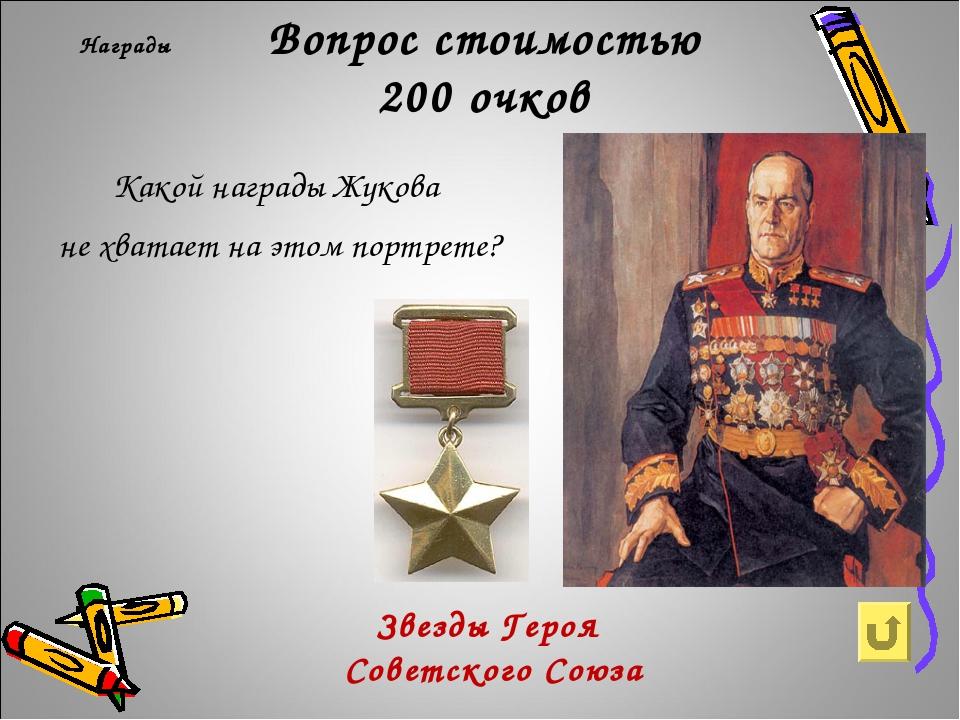 Вопрос стоимостью 200 очков Награды Какой награды Жукова не хватает на этом п...