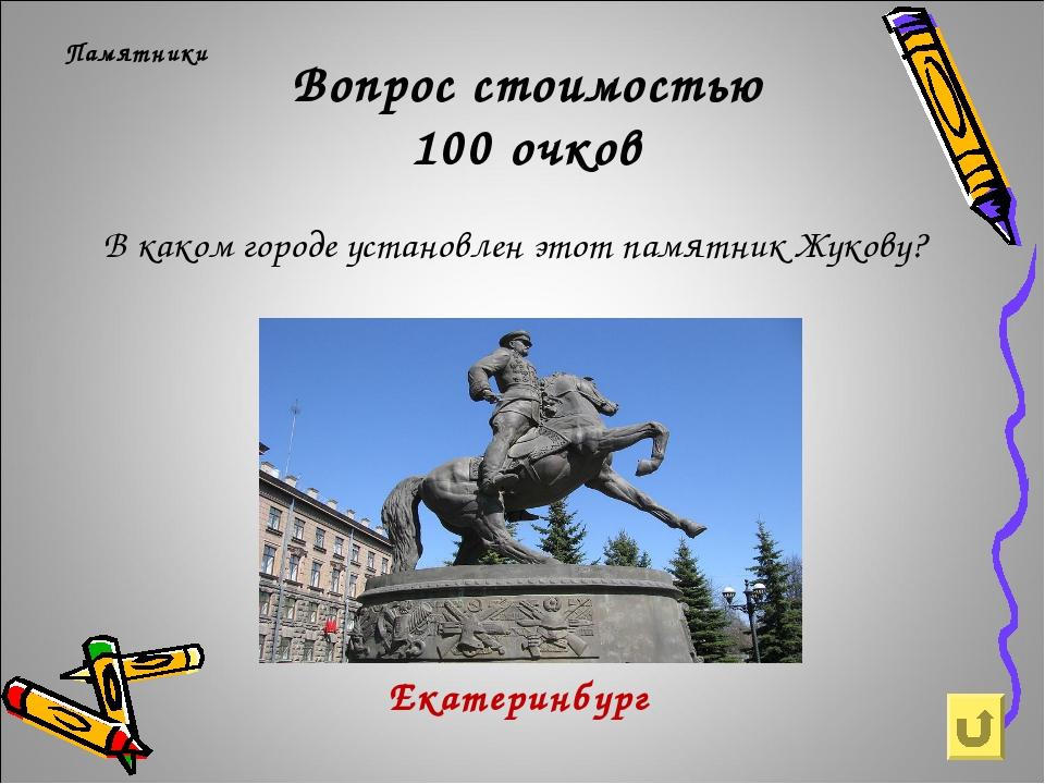 Вопрос стоимостью 100 очков Памятники Екатеринбург В каком городе установлен...