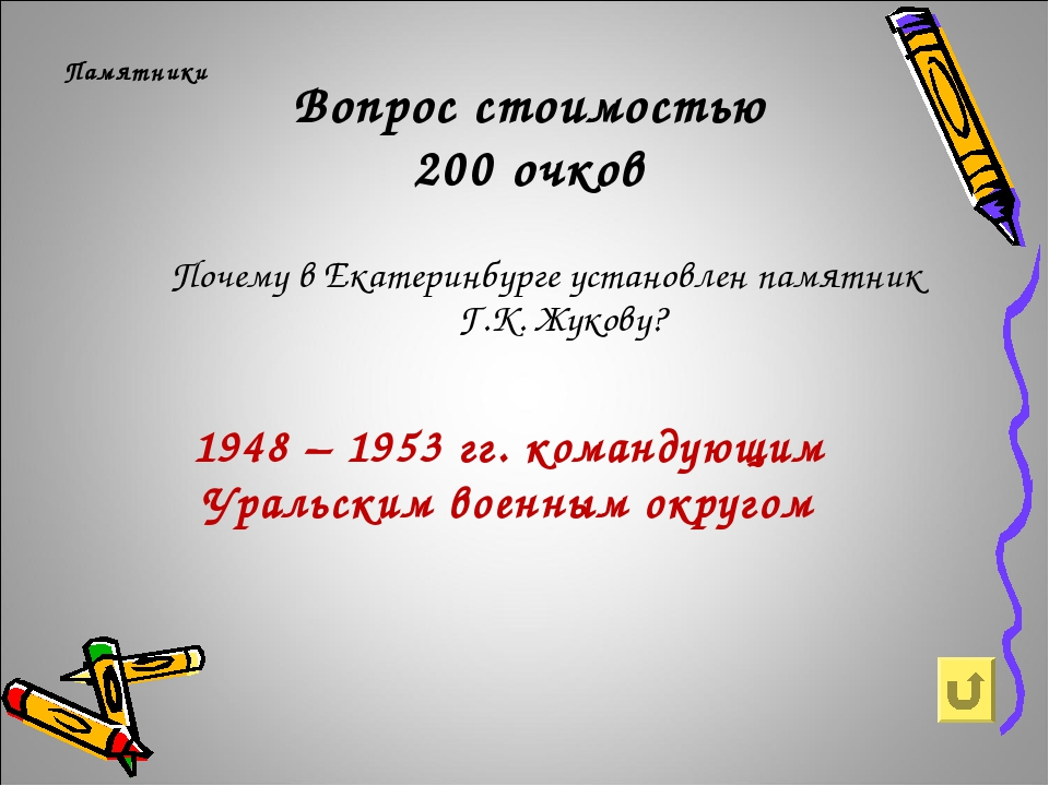 Вопрос стоимостью 200 очков Памятники Почему в Екатеринбурге установлен памят...