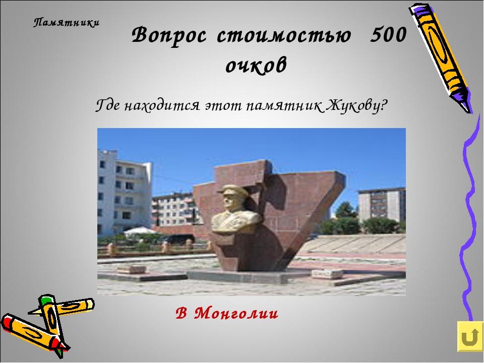 Вопрос стоимостью 500 очков Где находится этот памятник Жукову? Памятники В...
