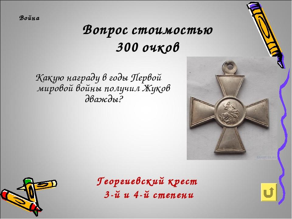 Вопрос стоимостью 300 очков Война Какую награду в годы Первой мировой войны п...