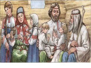 Название «славяне» происходит от слова «славящиеся», прославившиеся своими п
