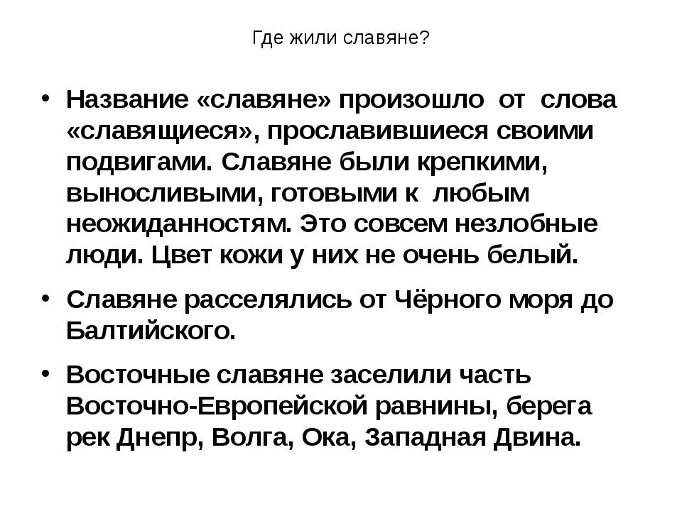 Где жили славяне? Название «славяне» произошло от слова «славящиеся», прослав...