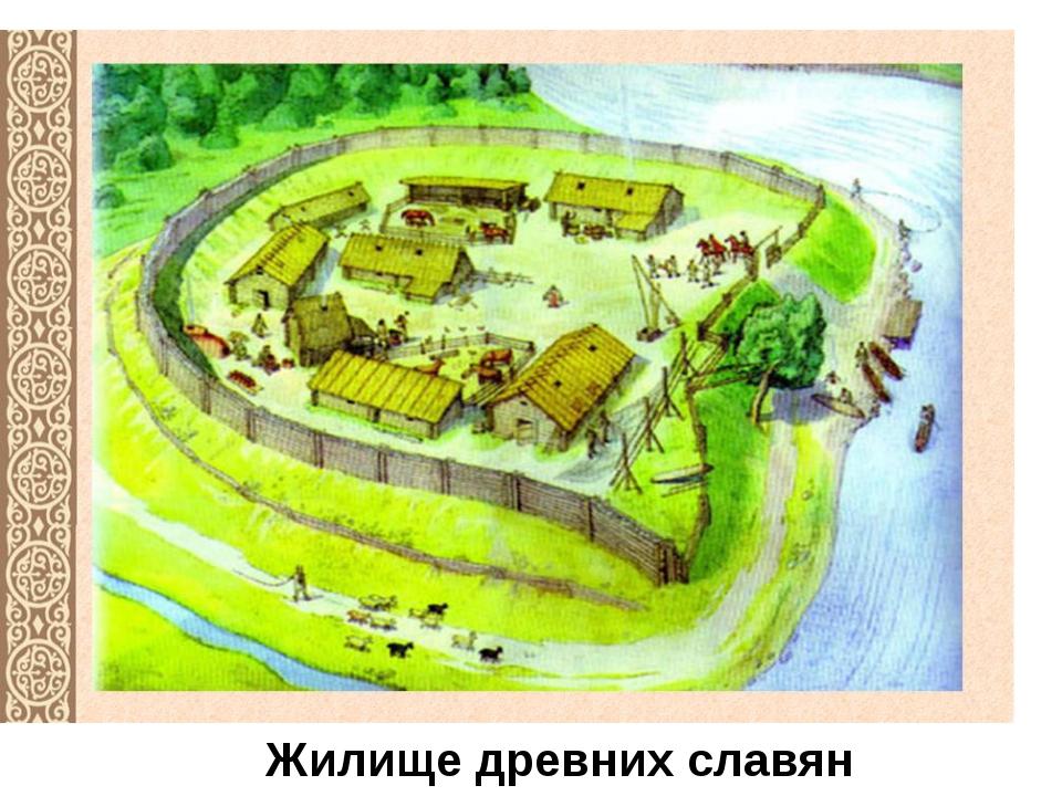 Жилище древних славян Жилище древних славян.