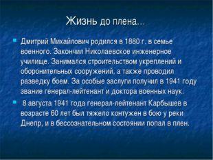 Жизнь до плена… Дмитрий Михайлович родился в 1880 г. в семье военного. Законч