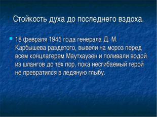 Стойкость духа до последнего вздоха. 18 февраля 1945 года генерала Д. М. Карб