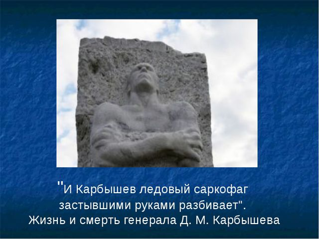 """""""И Карбышев ледовый саркофаг застывшими руками разбивает"""". Жизнь и смерть ген..."""