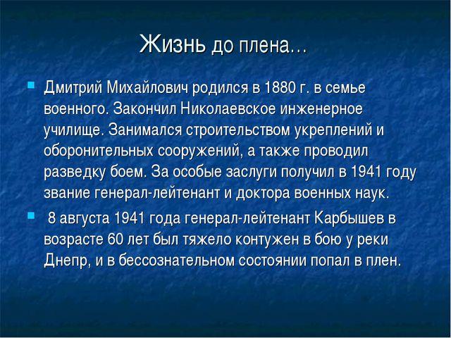 Жизнь до плена… Дмитрий Михайлович родился в 1880 г. в семье военного. Законч...