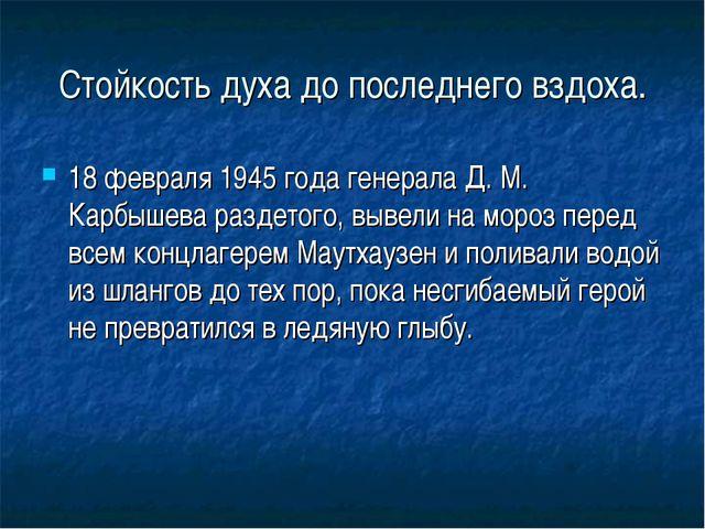 Стойкость духа до последнего вздоха. 18 февраля 1945 года генерала Д. М. Карб...