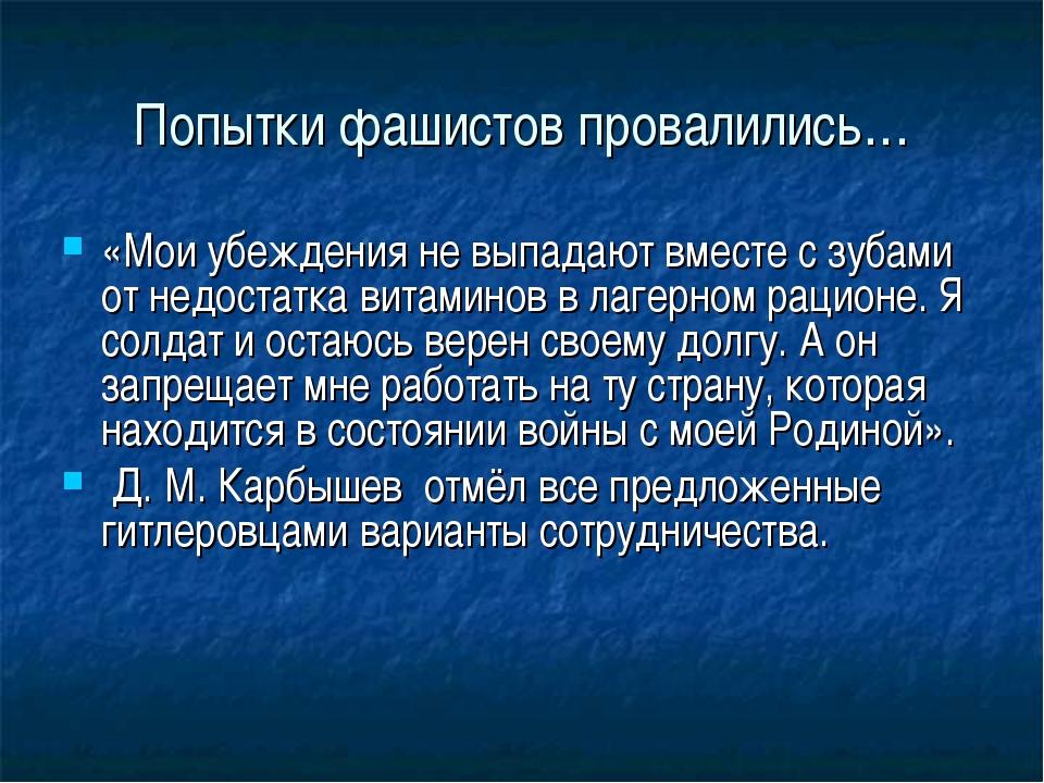 Попытки фашистов провалились… «Мои убеждения не выпадают вместе с зубами от н...