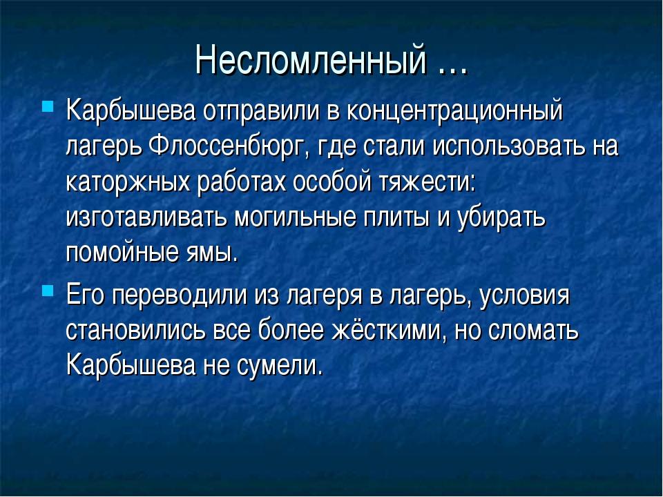 Несломленный … Карбышева отправили в концентрационный лагерь Флоссенбюрг, где...