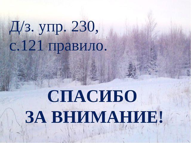 СПАСИБО ЗА ВНИМАНИЕ! Д/з. упр. 230, с.121 правило.