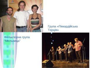 """Фольклорна група """"Мельница"""" Група «Піккардійська Терція»"""