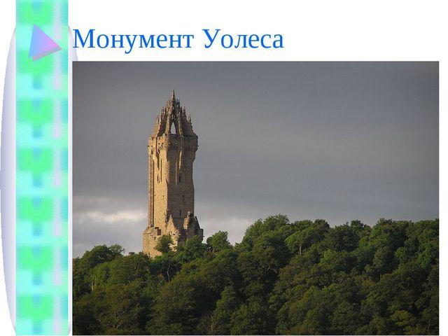 Монумент Уолеса