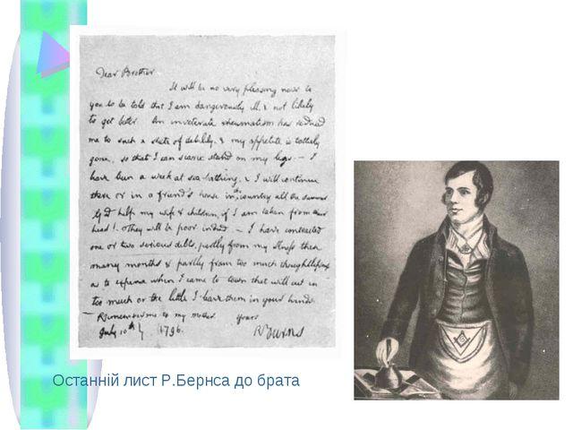 Останній лист Р.Бернса до брата