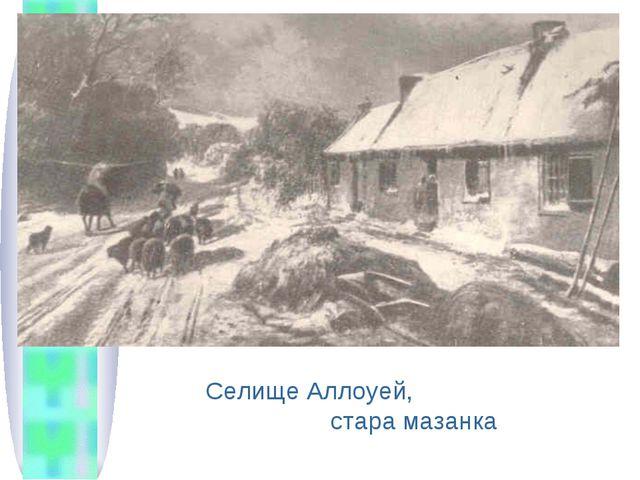 Селище Аллоуей, стара мазанка