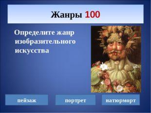 Определите жанр изобразительного искусства Жанры 100 пейзаж портрет натюрморт