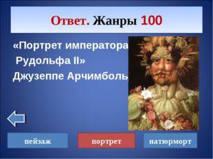 «Портрет императора Рудольфа II» Джузеппе Арчимбольдо Ответ. Жанры 100 пейзаж
