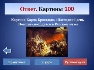 Картина Карла Брюллова «Последний день Помпеи» находится в Русском музее Отв