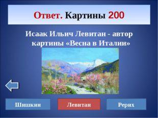 Исаак Ильич Левитан - автор картины «Весна в Италии» Ответ. Картины 200 Шишки
