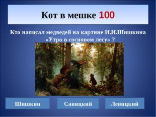 Кто написал медведей на картине И.И.Шишкина «Утро в сосновом лесу» ? Кот в ме