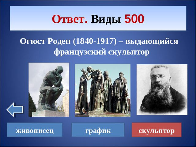 Огюст Роден (1840-1917) – выдающийся французский скульптор Ответ. Виды 500 ж...