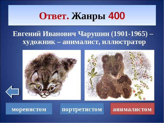 Евгений Иванович Чарушин (1901-1965) – художник – анималист, иллюстратор Отв...