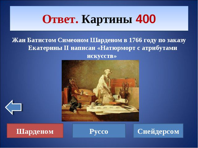 Жан Батистом Симеоном Шарденом в 1766 году по заказу Екатерины II написан «На...
