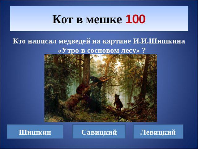 Кто написал медведей на картине И.И.Шишкина «Утро в сосновом лесу» ? Кот в ме...