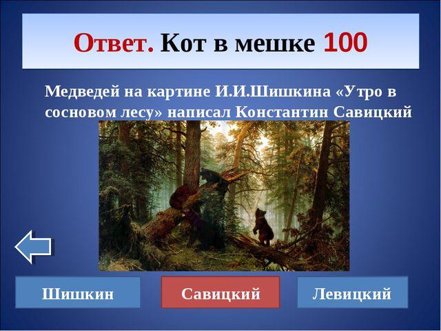Медведей на картине И.И.Шишкина «Утро в сосновом лесу» написал Константин Сав...