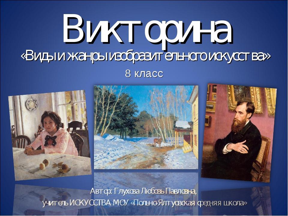 Викторина «Виды и жанры изобразительного искусства» 8 класс Автор: Глухова Лю...