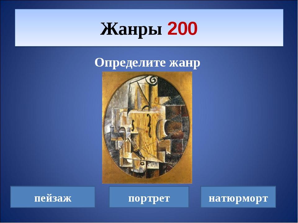 Определите жанр Жанры 200 пейзаж портрет натюрморт