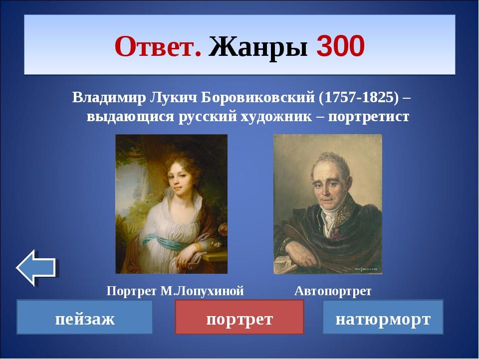 Владимир Лукич Боровиковский (1757-1825) – выдающися русский художник – порт...