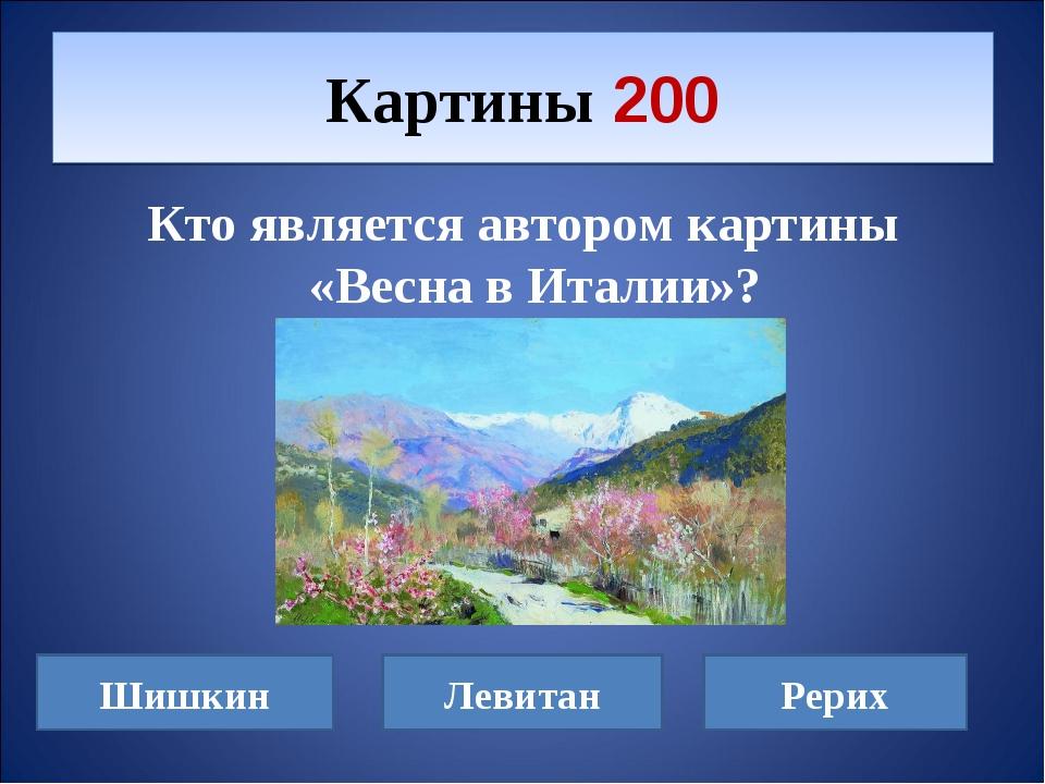 Кто является автором картины «Весна в Италии»? Картины 200 Шишкин Левитан Рерих