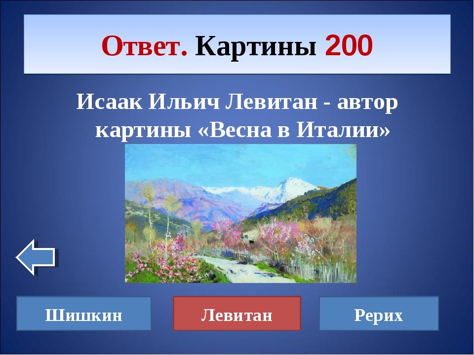 Исаак Ильич Левитан - автор картины «Весна в Италии» Ответ. Картины 200 Шишки...