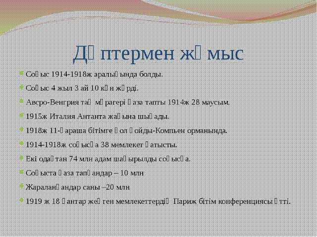 Дәптермен жұмыс Соғыс 1914-1918ж аралығында болды. Соғыс 4 жыл 3 ай 10 күн жү...