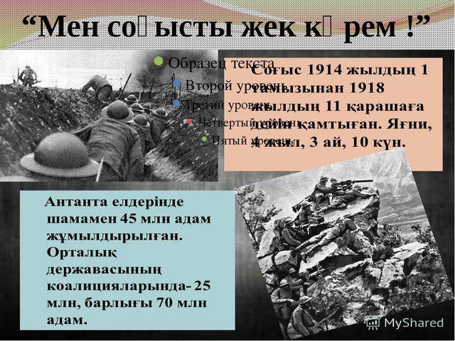 """Мен соғысты жек көрем !"""