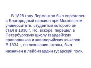 В 1828 году Лермонтов был определен в Благородный пансион при Московском уни