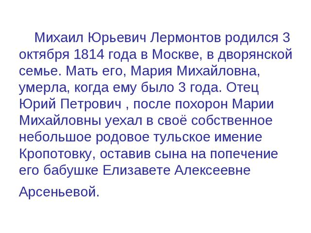 Михаил Юрьевич Лермонтов родился 3 октября 1814 года в Москве, в дворянской...