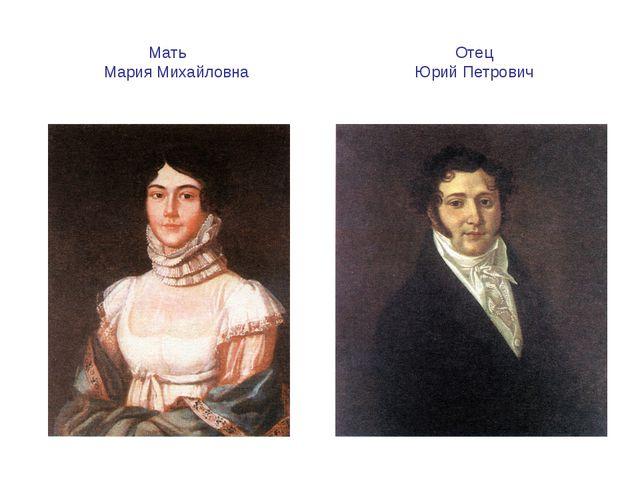 Мать Отец Мария Михайловна Юрий Петрович