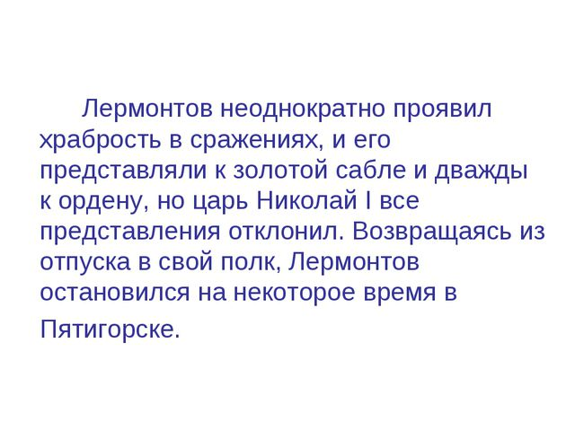 Лермонтов неоднократно проявил храбрость в сражениях, и его представляли к з...