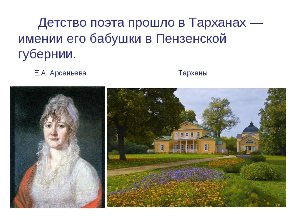 Детство поэта прошло в Тарханах — имении его бабушки в Пензенской губернии....