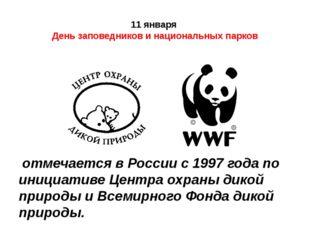 11 января День заповедников и национальных парков отмечается в России с 1997