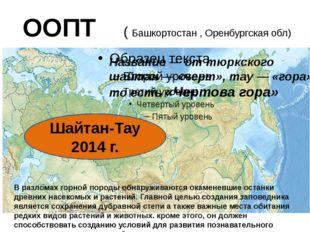ООПТ ( Башкортостан , Оренбургская обл) Шайтан-Тау 2014 г. В разломах горной