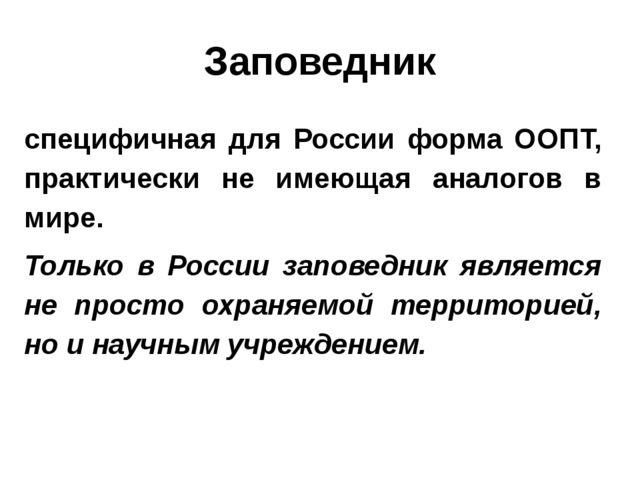 Заповедник специфичная для России форма ООПТ, практически не имеющая аналогов...