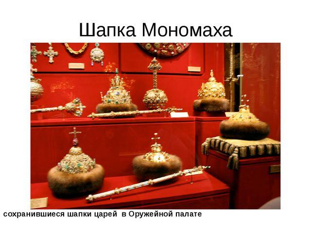 Шапка Мономаха сохранившиеся шапки царей в Оружейной палате