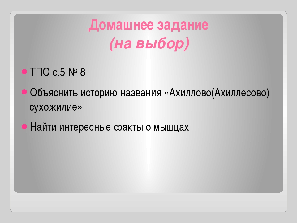 Домашнее задание (на выбор) ТПО с.5 № 8 Объяснить историю названия «Ахиллово(...