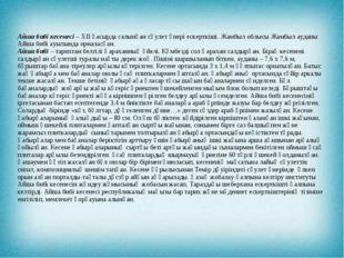 Айша бибі кесенесі – ХІІ ғасырда салынған сәулет өнері ескерткіші. Жамбыл обл